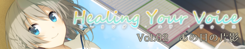 Healing Your Voice ~Vol.02 あの夏の片影